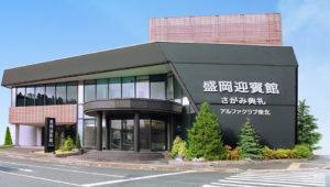 morioka-geihinkan