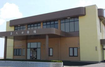 kooriyama-kikutasaijyo