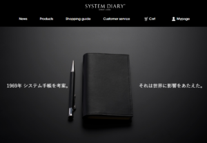SYSTEM DIARY
