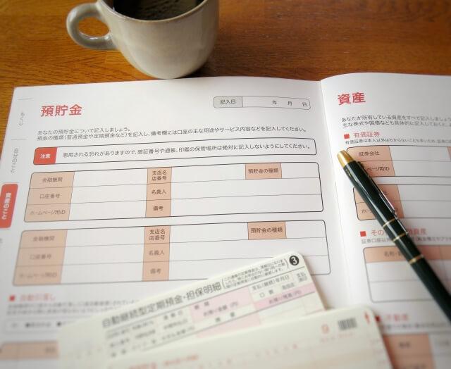 syukatsu-okanenoseiri-note