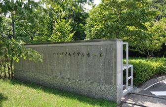 tsukuba-memorial-gate