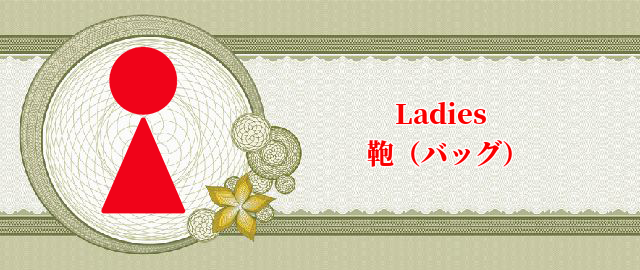 ladies-bag