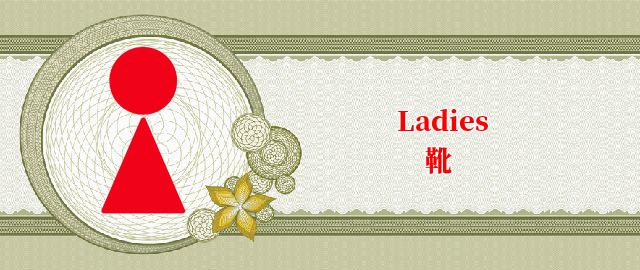 ladies-kutsu