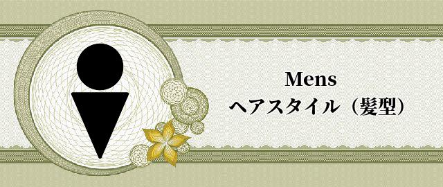 mens-hair