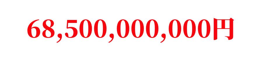 68500000000