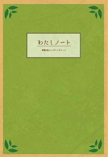 aobaku-note