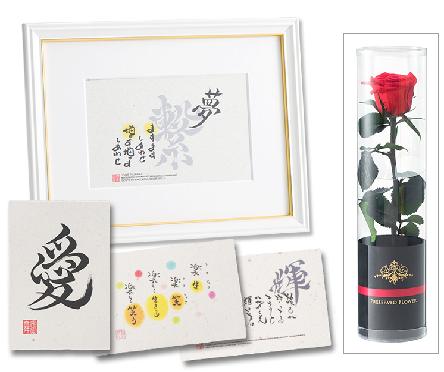 書道アート 夢・つなぐ プリザーブドフラワー付き 価格3,500円(税抜)