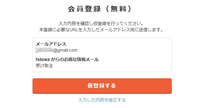 fotowa-touroku4