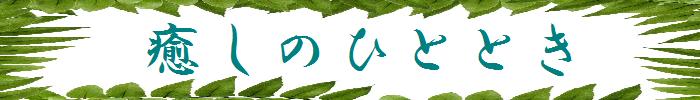 iyashino-hitotoki