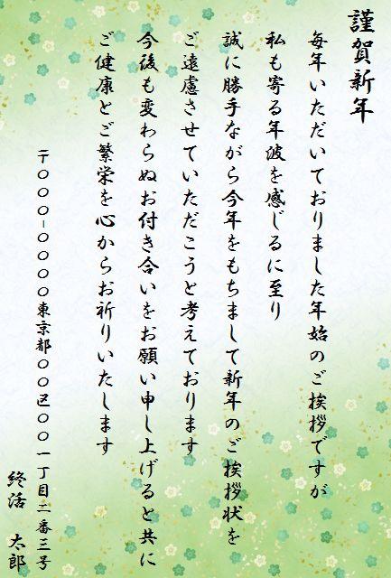 syuukatsu-nengajyo-bunrei-rei2