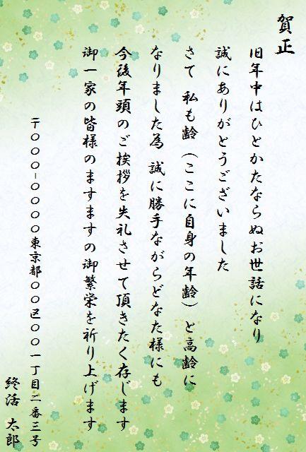 syuukatsu-nengajyo-bunrei-rei3
