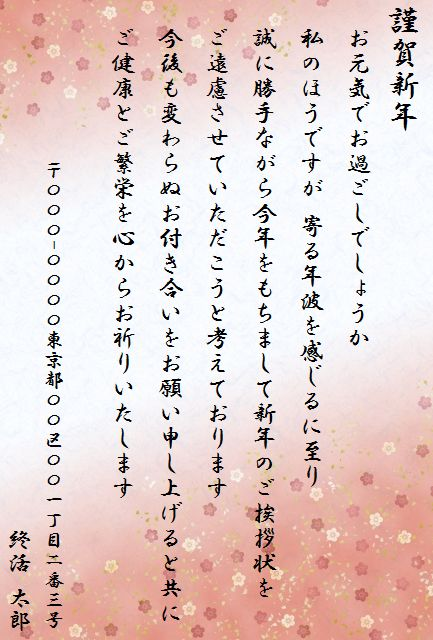 syuukatsu-nengajyo-bunrei-rei4
