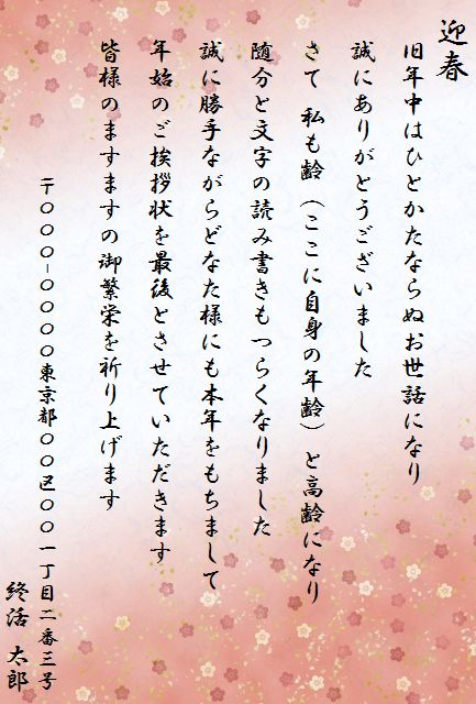 syuukatsu-nengajyo-bunrei-rei5