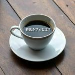 終活カフェとは?セミナーやイベント開催&店舗情報