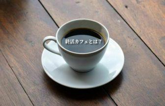 syuukatsucafetoha-top
