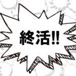 漫画でわかる終活!オススメ作品を紹介
