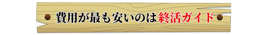 hikaku-saiyasu