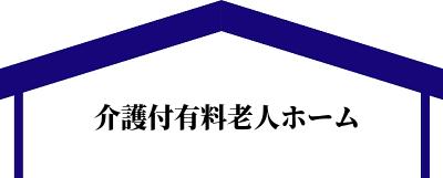 kaigotsuki