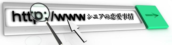 renai-jijyou