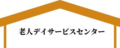 roujin-home-7