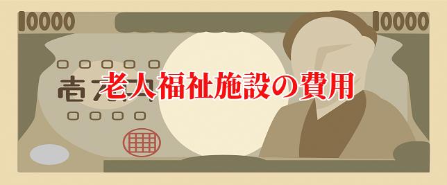 roujinfukushi-hiyou