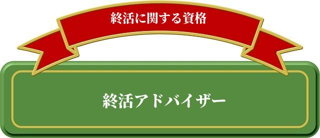 syuukatsu-shikaku-ad