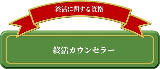 syuukatsu-shikaku-cou
