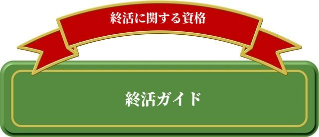 syuukatsu-shikaku-guide