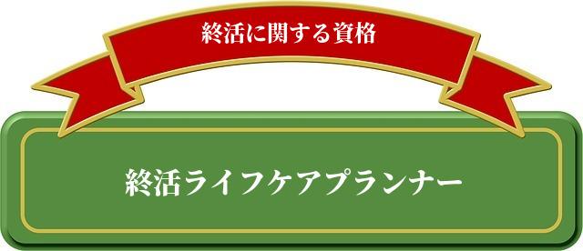 syuukatsu-shikaku-lifecare