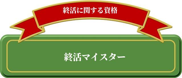 syuukatsu-shikaku-mi