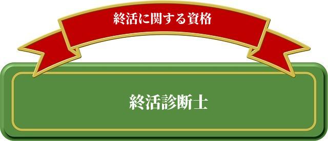 syuukatsu-shikaku-shindanshi