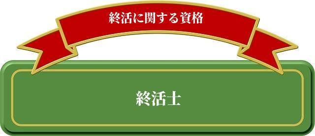 syuukatsu-shikaku-syu
