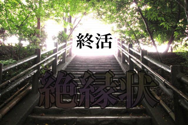 syuukatsu-zetsuenjyou