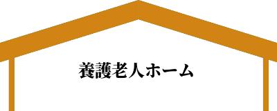 yougoroujin-home