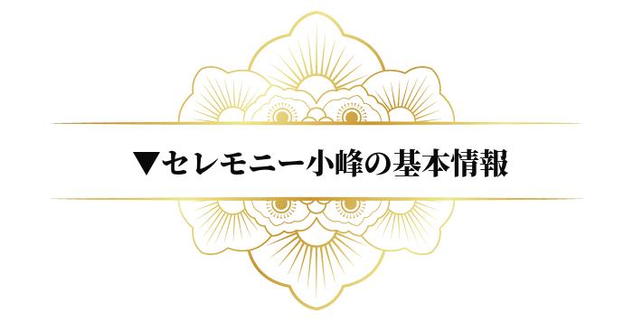 ceremony-komine