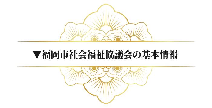 fukuoka-syakaifukushikyougikai