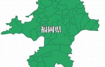 fukuokaken-muryou-soudan-top