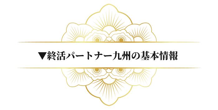 syukatsu-partner