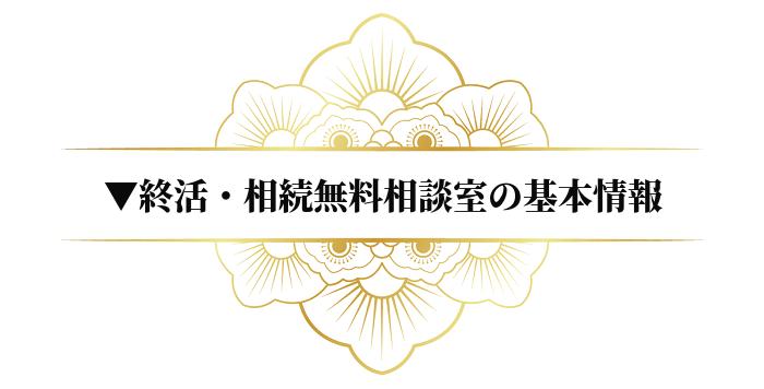 syukatsu-souzoku-muryousoudansitsu