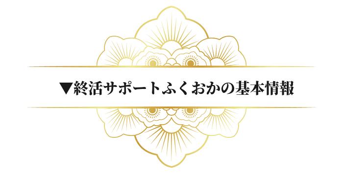 syukatsu-support-fukuoka