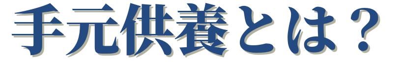 ikotsu-2