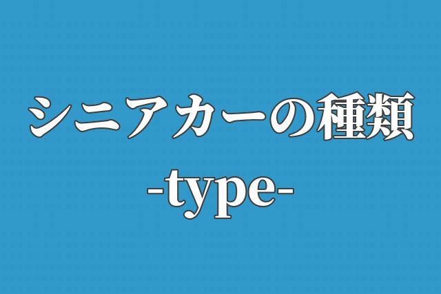 sc-type
